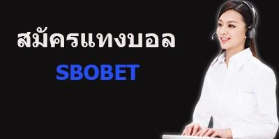 ติดต่อ sbobet