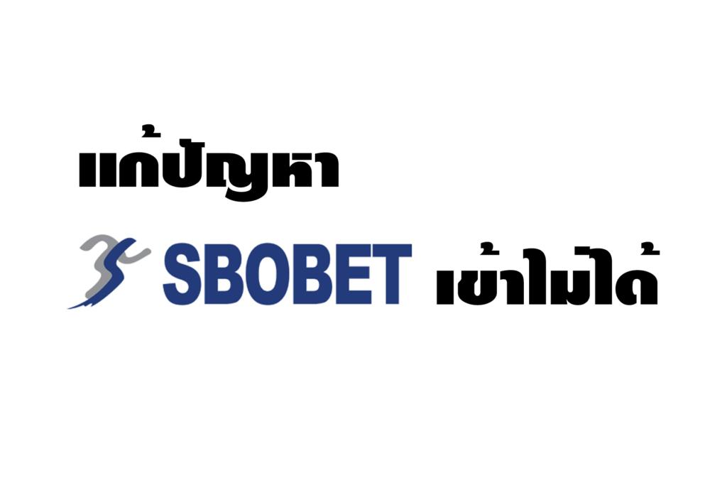 เข้า Sbobet ,สโบคาสิโน,เข้า Sbobet ไม่ได้
