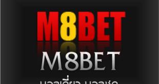 ติดต่อ m8bet ,สมัครแทงบอลออนไลน์ , สมัคร M8bet