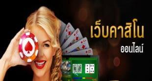 เล่นคาสิโนออนไลน์ เว็บไหนดี , Gclub , Royal online