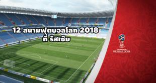 12 สนามฟุตบอลโลก 2018 รัสเซีย