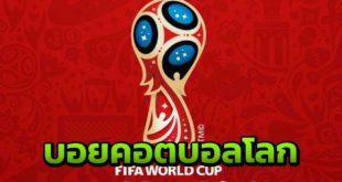 6 ทีมชาติ บอยคอตบอลโลก