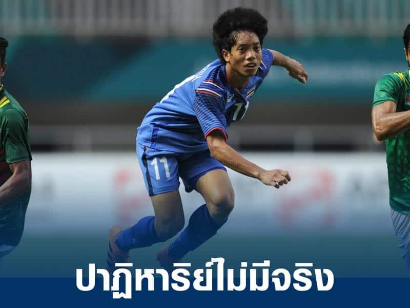 ทีมชาติไทย ตกรอบ